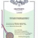 патент_дом