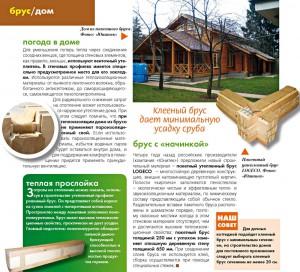 журнал Моя любимая дача, февраль 2011