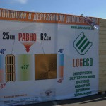 LogECO представляет свою технологию на выставке ЯрАгро